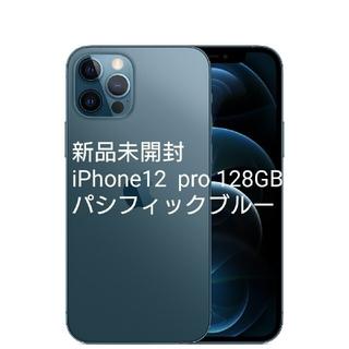 Apple - 新品未開封 iPhone 12  pro 128GB パシフィックブルー