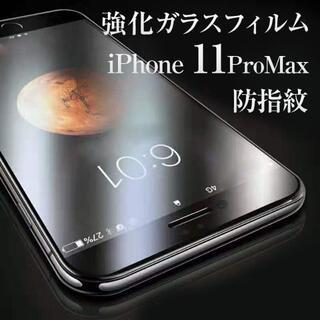 iPhone11ProMax 反射防止 強化ガラスフィルム SUM255