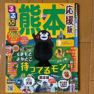 るるぶ熊本応援版