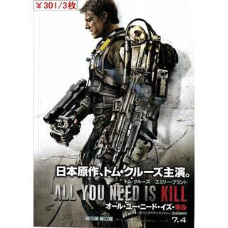 3枚¥301 269「オール・ユー・ニード・イズ・キル」映画チラシ・フライヤー(印刷物)
