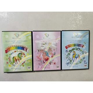TCカラーセラピー DVD 3巻セット