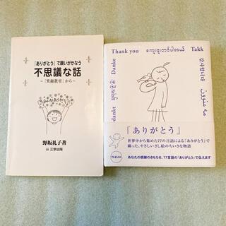 『ありがとう』で願いがかなう不思議な話 と、「ありがとう」世界中の77言語(文学/小説)