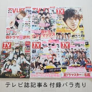 Johnny's - テレビ誌切抜き☆TV LIFE&TVガイド&ザテレビジョン 2021年6月号
