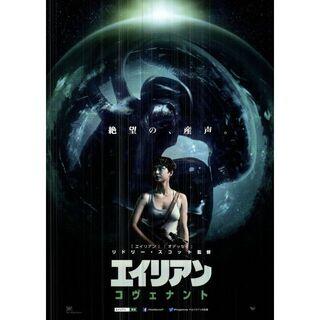 3枚¥301 273「エイリアン:コヴェナント」映画チラシ・フライヤー(印刷物)