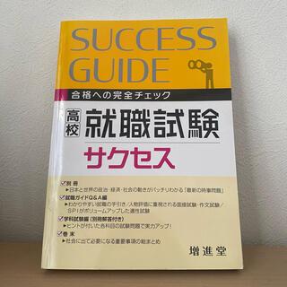 高校就職試験 サクセス(ビジネス/経済)