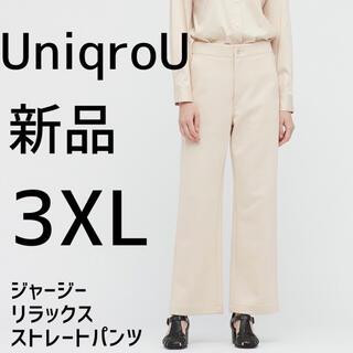 UNIQLO - ユニクロユー ジャージパンツ ワイドパンツ gu plst zara