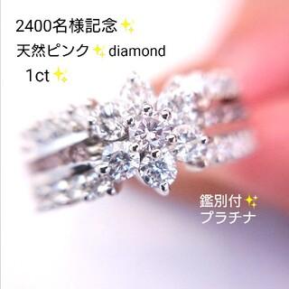 天然ピンクダイヤモンド 1ct✨リング 純プラチナ ダイヤ 鑑別 17.5号
