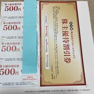 セカンドストリート株主優待割引券2000円分