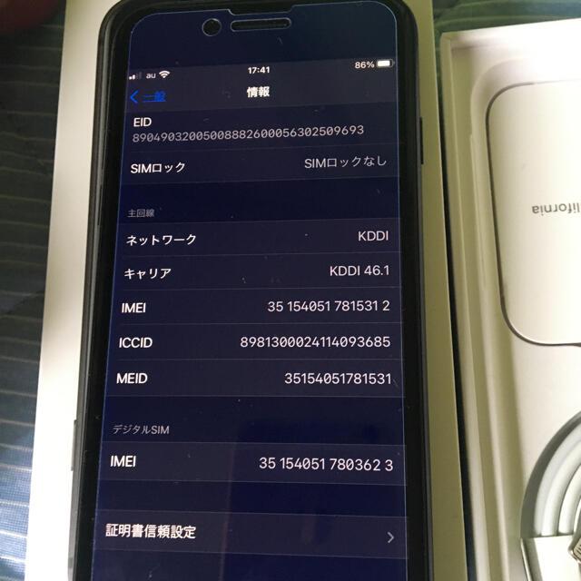iPhone(アイフォーン)の iPhone SE2  64GB SIMフリー スマホ/家電/カメラのスマートフォン/携帯電話(スマートフォン本体)の商品写真