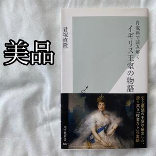 コウブンシャ(光文社)の【美品】肖像画で読み解くイギリス王室の物語(文学/小説)