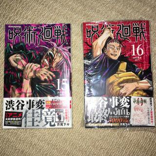 シュウエイシャ(集英社)の呪術廻戦 15 16 (少年漫画)