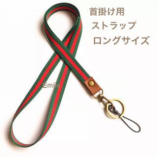 新品☆ ネックストラップ☆キーホルダー☆キーリング☆赤×緑