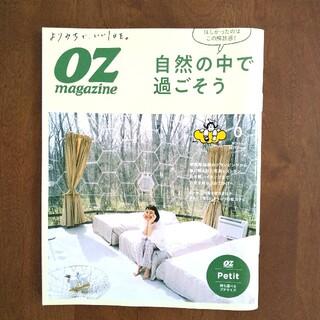 オズマガジン 2021年 6月号 No.75