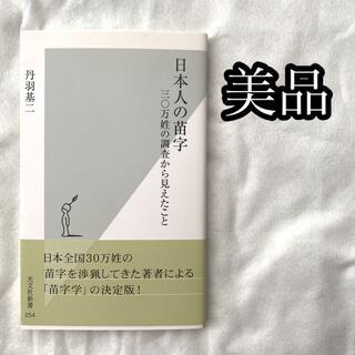 コウブンシャ(光文社)の【美品】日本人の苗字 三〇万姓の調査から見えたこと(文学/小説)