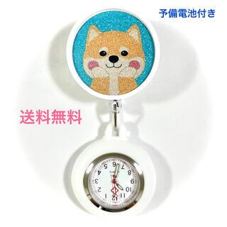 新品 ナースウォッチ クリップ式時計 柴犬 ブルー