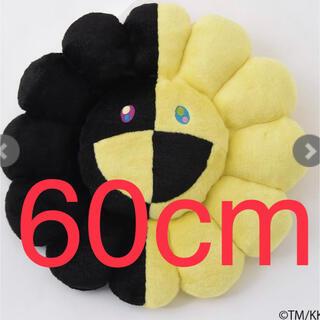 60cm カイカイキキ ヒカル 村上隆 コラボ フラワー クッション 黄色 黒