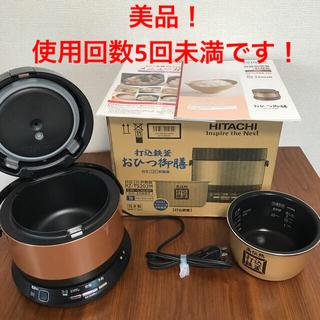 日立 - 美品 おひつ御膳 打込鉄釜 日立 炊飯器 日本製 RZ-TS202M