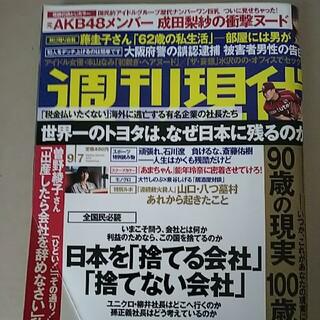 週刊現代  2013/9/7(ニュース/総合)