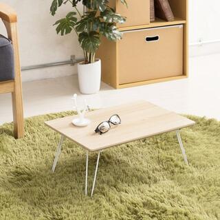 折りたたみ テーブル シンプル ナチュラル センターテーブル(ローテーブル)