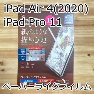 ELECOM - iPad Pro 11・iPad Air 4 液晶保護フィルム ペーパーライク