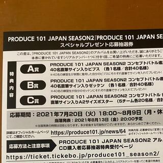 produce101JAPAN season2 シリアル1枚