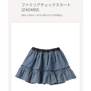 familiar - 現行品⭐︎ファミリア リバーシブルスカート