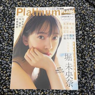 ノギザカフォーティーシックス(乃木坂46)のPlatinum FLASH Vol.14(アート/エンタメ)