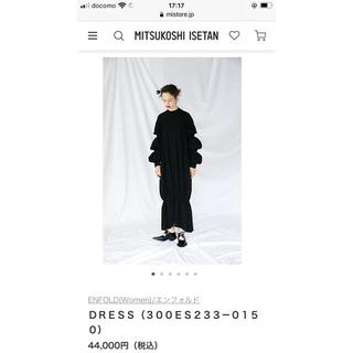 ENFOLD - 完売 enfold  ダブルサテンドレス