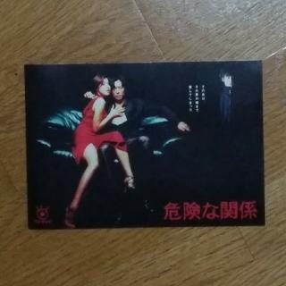 フジテレビ 危険な関係 ポストカード(印刷物)