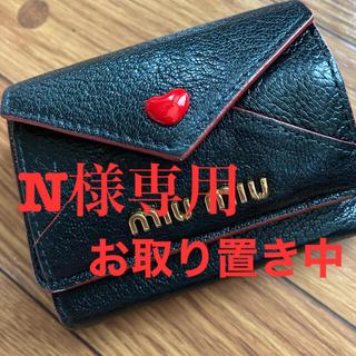 miumiu - MIUMIU マドラス ラブ 三つ折財布 ラブレター正規品