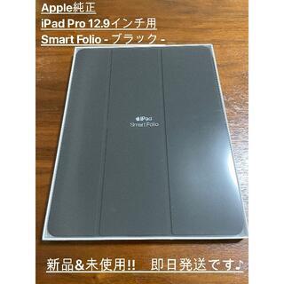 アップル(Apple)の【新品】アップル純正 iPadPro12.9インチ スマートフォリオ ブラック(その他)