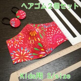 ★大特価★ No.86 ハンドメイド Kids用インナーマスク&ヘアゴム2個セッ(外出用品)