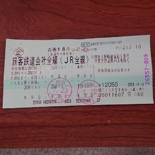 青春18切符 3回分(鉄道乗車券)