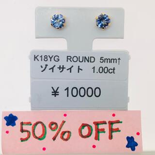 E-62302 K18YG ピアス ゾイサイト 5mm↑ AANI アニ
