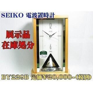 セイコー(SEIKO)の展示品 在庫処分 SEIKO 電波置時計 BY229B 定価¥2万(税別)(置時計)