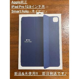 アップル(Apple)の【新品】アップル純正 iPadPro12.9インチ スマートフォリオ ネイビー(その他)