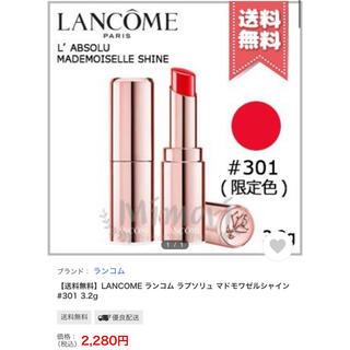 ランコム(LANCOME)のlancome ランコム 限定色リップ(リップグロス)