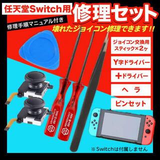 ジョイコン 修理 交換 キット 工具 スティック スウィッチ Switch(その他)
