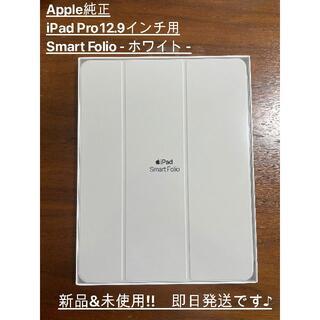 アップル(Apple)の【新品】アップル純正 iPadPro12.9インチ スマートフォリオ ホワイト(その他)