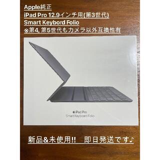 アップル(Apple)のアップル純正 iPadPro12.9 スマートキーボードフォリオ US(その他)