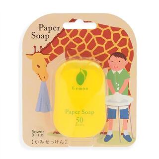 【新品未使用】かみせっけん レモン 紙せっけん 紙石鹸(ボディソープ/石鹸)