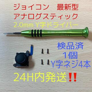 即日発送 新品 1個 ジョイコン 最新型 アナログスティック Y字ドライバー付き(その他)