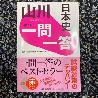 旺文社 - 山川一問一答日本史 第3版
