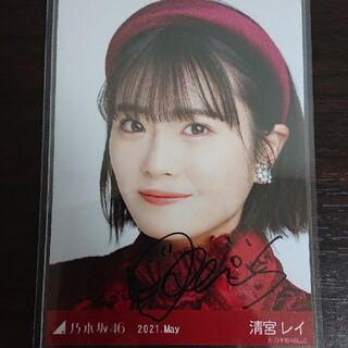 【新作/直筆/美品】 乃木坂46  清宮レイ 2021 May