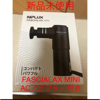 新品 NIPLUX FASCIALAX MINI マッサージ 筋膜リリースガン(マッサージ機)