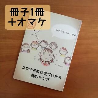 『コ〇ナ茶番に気づいたら読むマンガ』+α(一般)
