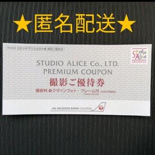 スタジオアリス JAL撮影ご優待券