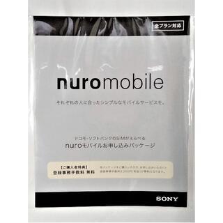 ソニー(SONY)の送料無料 nuroモバイル エントリーパッケージ(その他)