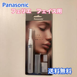 Panasonic - パナソニック フェイスシェーバー フェリエ ES-WF41-S