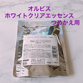 ORBIS - つめかえ用【オルビス ホワイトクリアエッセンス】25ml ☆ORBIS☆